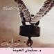 كتاب زنزانة للدكتور سلمان العودة by Israa Odeh
