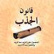 كتاب - قانون الجذب كامل by iqraa