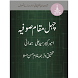 Chahal Muqam Sufia by Android developer/php Developer