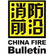 China Fire Bulletin by Island Media Group