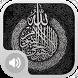 Ayat Kursi MP3 dan Teks! by Kajian Islamic Studio