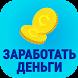 Заработать деньги на телефон киви даром - EasyRubs by BagDev
