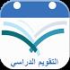 التقويم الدراسي السعودي by BR Tech Apps