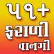 Farali recipes for upvas, vrat by Hindu Dharmik Collection