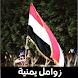 جميع زوامل 2017 بدون نت by Israa Odeh