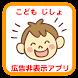 しゃべる!こども辞書 広告非表示アプリ by 9256