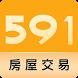591房屋交易-租屋、中古屋、新房屋、裝潢、建案、店面頂讓 by 數字科技股份有限公司