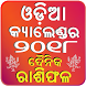 Odia Calendar 2018 by Chattur Apps