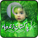 Pakistan flag photo editor 2017 by AppsJunk