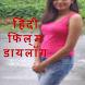 Hindi Film Dialogue by Bahabahati