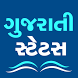 Gujarati Whatsapp status,quote by Hindu Dharmik Collection
