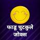 Hindi Funny Jokes & Chutkule by Lithium Development