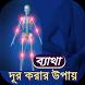 ব্যাথা দূর করার উপায়~pain remove~শরীরের ব্যাথা by MJMT Apps