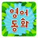 영어 동화 동요 : Story Tree by softcross