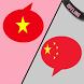 Vietnamese Chinese Translator by Live Radio Music