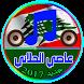 جديد أغاني عاصي الحلاني 2017