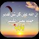 أدعية و كلمات إسلامية متجددة by Dessak