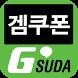 겜쿠폰 (게임쿠폰, 사전예약, 게임공략) by 겜수다