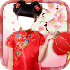 Kids Chinese Dress Up Montage by Photo Montage Frame It