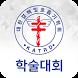 대한결핵 및 호흡기학회 모바일 학술대회 by m2community