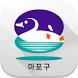서울시 마포구청 by 마포구청