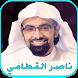 القرآن الكريم صوت ناصر القطامي by Islam.RO