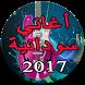 اغاني سودانية by Developerhalima