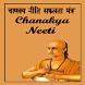 Chanakya Niti by Rudra Soft