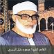 القرآن الكريم كاملا بدون انترنت للشيخ محمود الحصري by Laith Arabiya