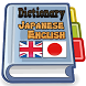 English Japanese Dictionary by Pasawahan App Maker