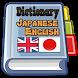 English Japanese Dictionary by Pasawahan App Maker