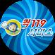 퀵119 16442582 퀵서비스 화물 by 퀵119 16442582 퀵서비스 화물