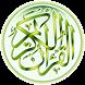القرآن الكريم كامل بدون انترنت by RanaApps