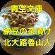 青空文庫 納豆の茶漬け 北大路魯山人 by hisatsune katsuhiro