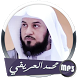 روائع المحاضرات و الدروس محمد العريفي