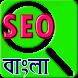 Seo Bangla Tutorial by Holo
