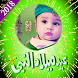 Rabi ul Awal-Eid Milad un Nabi photo frames editor
