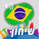 פורטוגזית שיחון שימושי פרולוג by Prolog Ltd