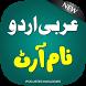 Stylish Urdu Name Maker-Urdu Name Art by ifocusapps
