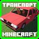 Транспорт для Майнкрафт by apps.tomsk