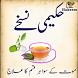 Hakeemi Nuskhe In Urdu by islamicappstudio