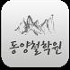 동양철학원 by (주)톡스