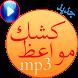 محاضرات كشك mp3 by app sur ligne