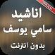 سامي يوسف بدون انترنت by G1Dev