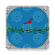 Waqiah Hazrat Yousuf (A.S) Kaa (Urdu Book) by Home of Novels and Books