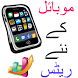 Mobile Prices in Pakistan by App Markaz