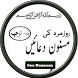 Masnoon Duain in urdu by nisapps