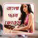 বাংলা বড়দের জোকস by BD Apps Zone