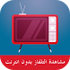 تلفاز بدون انترنت SIMULATOR TV by OCIN
