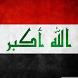 قوانين جمهورية العراق by Ali Al-Hasani